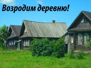 Возродим деревню вместе!