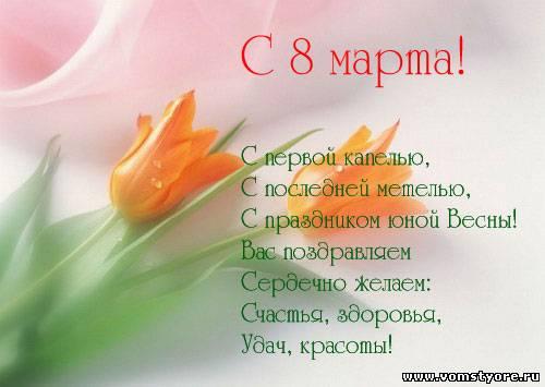 Короткие стихи поздравления с 8 марта для женщин